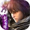 剑侠奇缘-情怀依旧,你与我的掌上世界! App