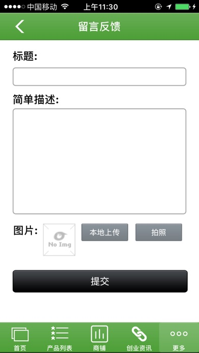 e应俱全屏幕截图5