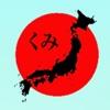 Kumi - học tiếng Nhật Minano bằng hình ảnh