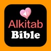 Alkitab Indonesian-English Bilingual Audio Bible