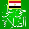 أوقات الصلاة في مصر