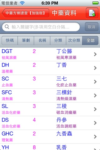 中藥及方劑速查【加強版】 screenshot 2