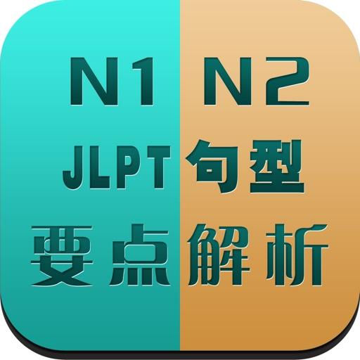 日语能力考试句型要点解析