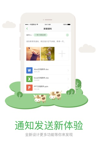 我的翼校通 screenshot 2