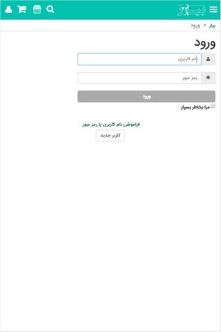 ibiar screenshot 3