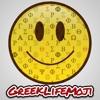 GreekLifeMoji