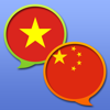 Vietnamese Chinese Simplified dictionary