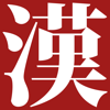 The Kodansha Kanji Learner's Dictionary: Revised