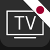 日本のTV番組 (テレビ) • Japanese TV Listings (JP)