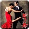 轻松学拉丁舞蹈-学习专业拉丁舞视频教程