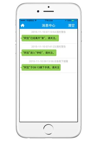 功夫熊猫手表 screenshot 4