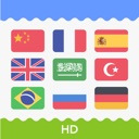 Intelligenter Übersetzer HD!