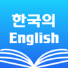 Korean English Dictionary & Translator Free 한영영한사전