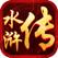水浒传·电玩城老虎机:掌上街机专家游戏厅