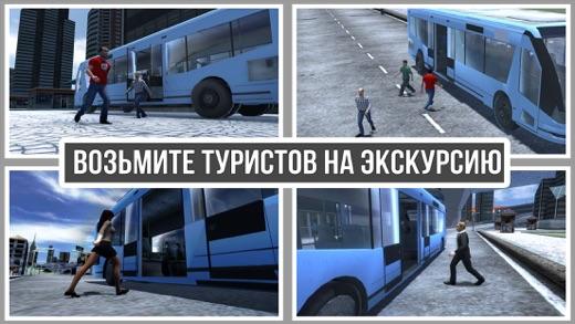 Скачать Игру Автобус