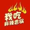 我吃麻辣香锅