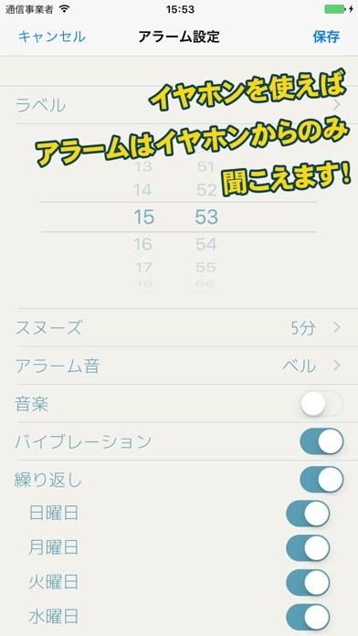アラーム & タイマー Screenshot