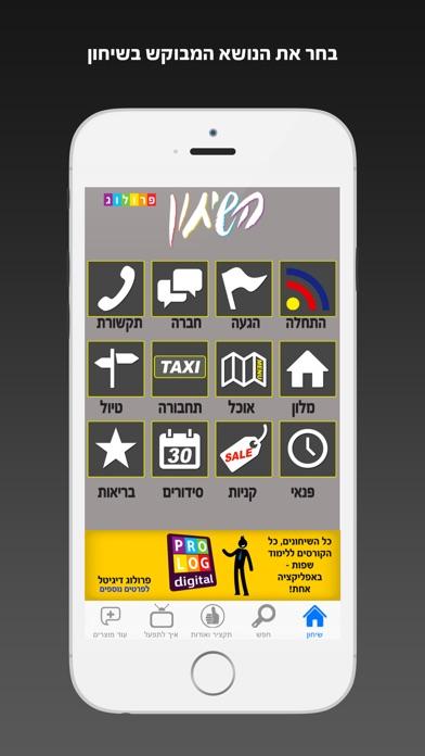 ספרדית - שיחון לדוברי עברית מבית פרולוג - חדש השמעה והקראה בנגיעה Screenshot 1