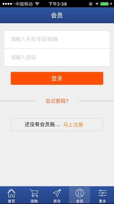中国司机网屏幕截图4