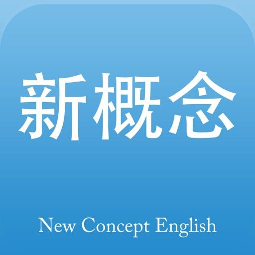 新概念英语2014最新版-英美全四册