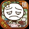 iPeakSoft Inc. - 史小坑的烦恼1:考试(恶搞问答) artwork