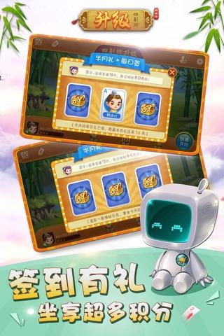 四副牌升级·同城游——2017江苏常州最受欢迎的升级游戏 screenshot 4