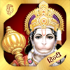 Hanuman Chalisa with Sundarkand