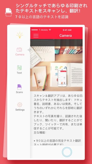 スキャナ&翻訳 - 画像内の文字をテキスト... screenshot1