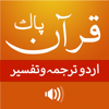 Quran Pak Urdu Translations Read & Listen Audio Wiki