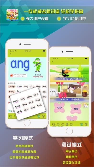 汉语拼音-字母发音声调启蒙教学课程屏幕截图2