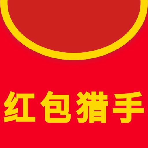 红包猎手-快速抢红包助手 for 微信qq支付宝