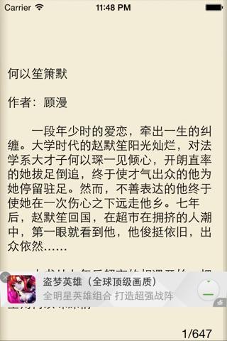 琼瑶全集-梦青文学 screenshot 4