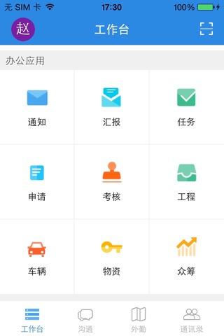 人天办公 screenshot 4