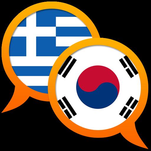 Greek Korean dictionary