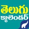 Telugu Calendar.