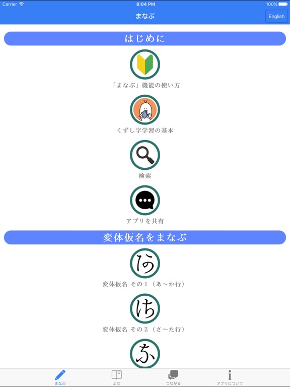 くずし字学習支援アプリKuLA Screenshot
