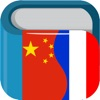 Chinese French Dictionary & Translator 法中字典