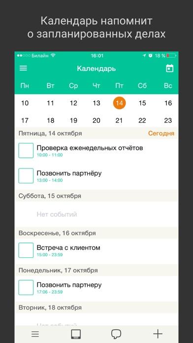 Мобильный МегапланСкриншоты 4
