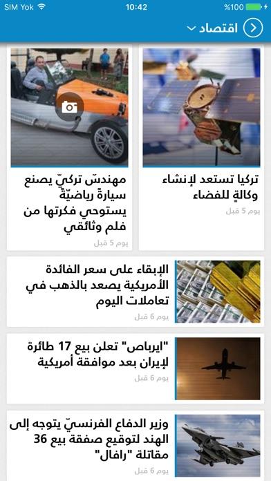 Yeni Şafak Arabicلقطة شاشة4