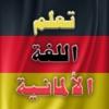 تعلم الالمانية بدون معلم في 10 ايام