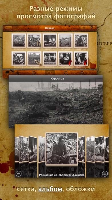 Вторая Мировая Война Screenshots