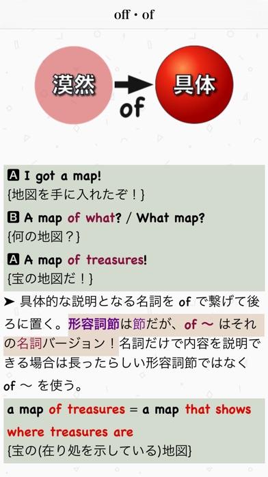 0から超わかる英文法 - ネイティブの英語... screenshot1