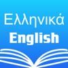 Greek English Dictionary & Translator Free +