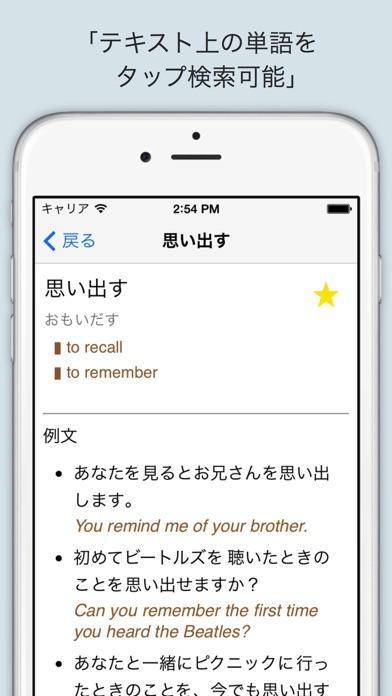 語語ナビ 和英 <> 英和 辞書 オフライ... screenshot1