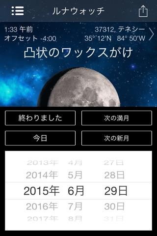 Lunar Watch moon calendar screenshot 2