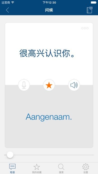 学荷兰语截图3