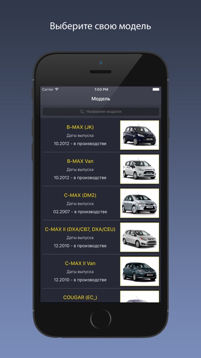 TechApp для FordСкриншоты 1