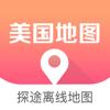 美国地图 - 境外自驾游自由行中文离线导航