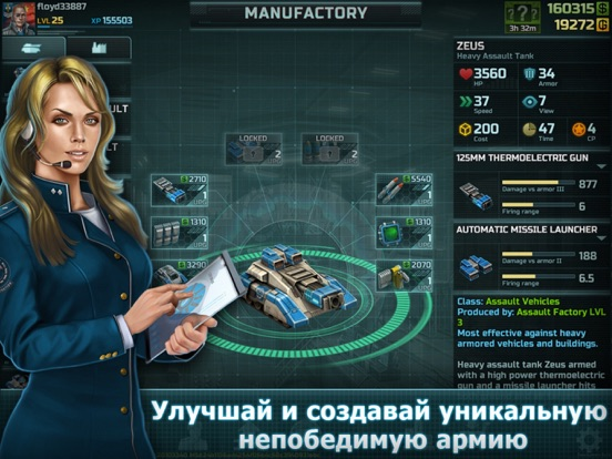 Art Of War 3:RTS PvP Стратегия для iPad