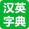 计算机英语专业英汉汉英词典大全